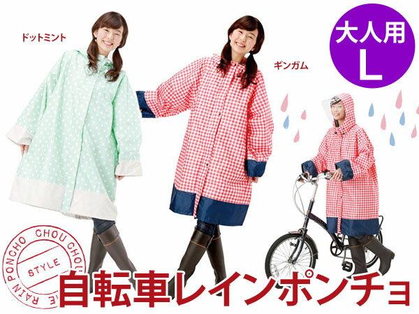 自転車 レインポンチョ ギンガム ドットミント Chou Chou Poche レインコート 大きめ 通学 通勤 かわいい おしゃれ レディース Lサイズ 雨合羽 親子 カミオジャパン シュシュポシュ so