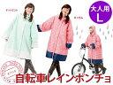 自転車 レインポンチョ ギンガム ドットミント Chou Chou Poche レインコート 大きめ 通学 通勤 かわいい おしゃれ レディース Lサイズ…