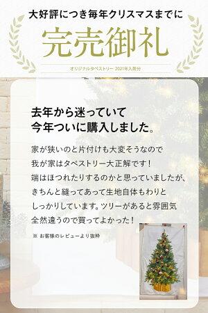 クリスマスツリータペストリー壁掛け単品売り146cm×90cm