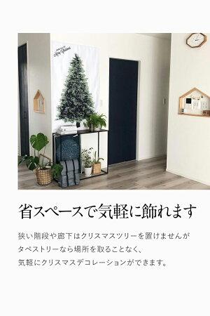 クリスマスツリータペストリー146cm×90cm壁掛けおしゃれシンプルデコレーションおしゃれ壁グリーン(ゆうパケット発送なら送料無料)crd2018Sep