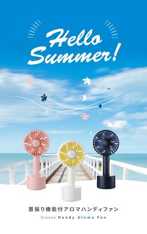 ハンディファン携帯扇風機手持ち首振り機能アロマUSB充電ハンディ卓上ミニ扇風機小型充電式ハンディーファン熱中症対策自立台付携帯長時間涼しい2019May