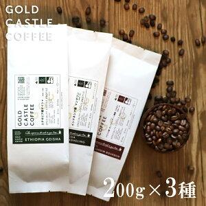 【200g×3種】コーヒー豆 【エチオピア産ゲイシャ & インドネシア産マンデリン & ブラジル産ボンジョルディン農園ブルボンアマレロ】スペシャルティコーヒー 【豆・粉選べます】