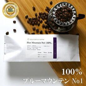 【100g ブルーマウンテンNo1 100%】送料無料 【豆・粉選べます】コーヒー豆 ゴールドキャッスルコーヒー ギフト お歳暮