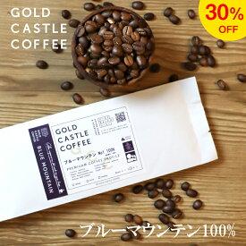 [30%OFF]【200g ブルーマウンテンNo1 100%】 送料無料 【豆・粉選べます】コーヒー豆 ゴールドキャッスルコーヒー 珈琲 ホワイトデー