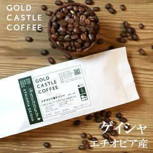 【200g エチオピア産ゲイシャ100% G1】 約20杯分 送料無料  【豆・粉選べます】コーヒー豆 トップスペシャルティコーヒー ギフト ゴールドキャッスルコーヒー 父の日 ギフト