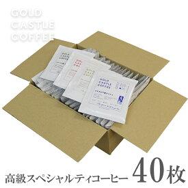 【40杯分 ドリップバッグ】ゲイシャ、ブルーマウンテンもあり! 送料無料 ドリップコーヒー  コーヒー豆 スペシャルティコーヒー ゲイシャ ブルーマウンテン