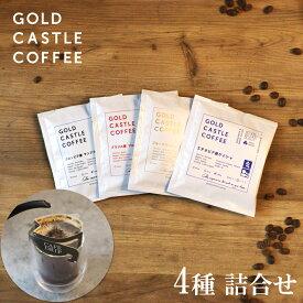 【4種x3枚 詰合せ ゲイシャ ブルマン】12枚入 送料無料 ドリップコーヒー ドリップバッグ スペシャルティコーヒー ゴールドキャッスルコーヒー ドリップ 父の日 ギフト