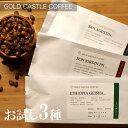 【ポイント5倍】【80g x 3種 お試し】送料無料 コーヒー豆 【豆・粉選べます】 スペシャルティコーヒー coffee 珈琲 …