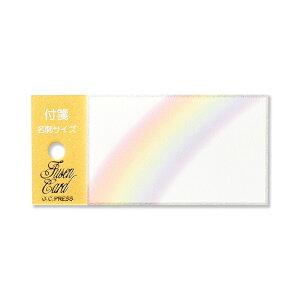 G.C.PRESS 付箋 ナナイロ 55x90mm 名刺サイズ 30枚入(虹/空/夏)