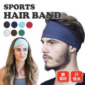 ヘアバンド メンズ スポーツ おしゃれ 汗止め ヘッド シンプル サッカー フットサル バスケ ジム トレーニング