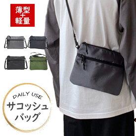 サコッシュ メンズ ショルダーバッグ バッグ レディース シンプル 軽量 小さめ アウトドア バッグインバッグ チャック ミニ ボディバッグ 小物入れ ポシェット 斜めがけ 撥水 ファスナー付き 買い物 黒色 仕事用 無地