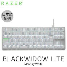 Razer公式 Razer BlackWidow Lite JP 日本語配列 有線 静音テンキーレスキーボード オレンジ軸 メカニカル Mercury White # RZ03-02640800-R3J1 レーザー (キーボード)