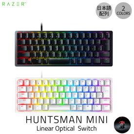 Razer公式 Razer Huntsman Mini JP 日本語配列 静音リニアオプティカルスイッチ ゲーミング ミニキーボード レーザー (キーボード) RZ03-03390800-R3J1 RZ03-03391100-R3J1