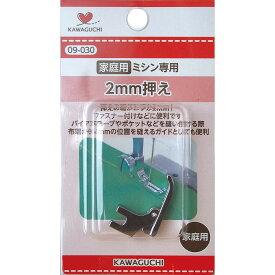 2mm押え 家庭用 HA 09-030 KAWAGUCHI カワグチ ミシン アタッチメント