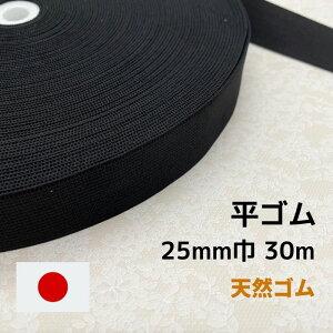 平ゴム 織ゴム GP325 黒 25mm幅 30m巻き 天然ゴム使用 パジャマゴム ウエストゴム パンツゴム 編みゴム