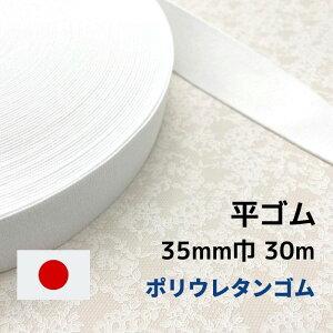 平ゴム 織ゴム P11435 35mm幅 30m巻き ポリウレタンゴム使用 パジャマゴム ウエストゴム パンツゴム 編みゴム