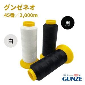 ミシン糸 グンゼネオ(超ストレッチ糸) 45番(GS45) 2,000m 白・黒