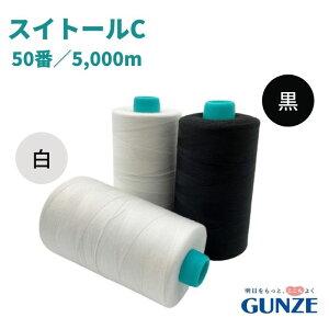 ミシン糸 スイトールC 50番(SY50) 5,000m 消臭糸 白・黒 グンゼ
