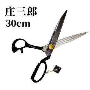 裁ちばさみ 庄三郎 30cm 300mm 標準型 01-300 布切はさみ ラシャ切はさみ ラシャ切 はさみ ハサミ 洋裁