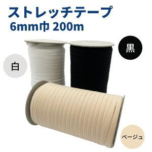 ストレッチテープ 白 黒 ベージュ 6mm幅 200m S6 国内製 日本製 マスクひも