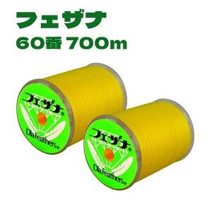 ミシン糸 フェザナミシン糸 60番 700m 普通地用 フェザナ カラー 33色
