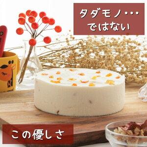 乳 不使用 乳製品 不使用 ケーキ 4号6人用 「ふりふりレアチー」 【オレンジ】 アレルギー対応 低糖質 レアチーズケーキ ( 誕生日 バースデー ギフト 贈り物 プレゼント 子供 女性 バレンタイ