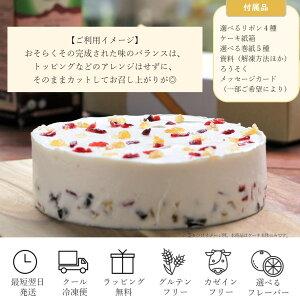 小麦不使用 小麦 フリー ケーキ 4号6人用 x2個 「ふりふりレアチー」 【ドライフルーツローズベリー】 アレルギー対応 低糖質 レアチーズ ( 誕生日 バースデー ギフト 贈り物 プレゼント 子供