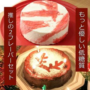 ダイエット スイーツ ケーキ 4号6人用 x2個 「ふりふりレアチー」 【ショコラ練乳いちご】 アレルギー対応 低糖質 レアチーズケーキ ( 誕生日 バースデー ギフト 贈り物 プレゼント プレゼン
