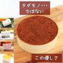 プレゼント 女性 ケーキ 4号+Sサイズ4種 「ふりふりレアチー」 【バラエティセットティラミス】 アレルギー対応 低糖…