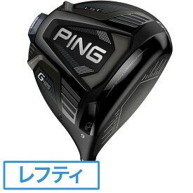 【10/31までポイント10倍!】 ピン PING G SERIES G425 LST ドライバー PING TOUR 173-55/65/75 レフティ 送料無料 ゴルフクラブ メンズクラブ