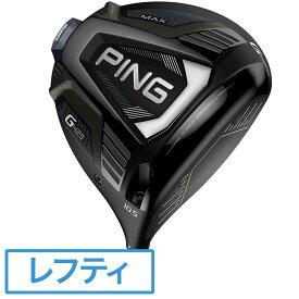 【10/31までポイント10倍!】 ピン PING G SERIES G425 MAX ドライバー PING TOUR 173-55/65/75 レフティ 送料無料 ゴルフクラブ メンズクラブ