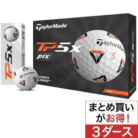テーラーメイド TP TP5x pix ボール 3ダースセット