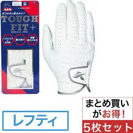 送料無料 キャスコ KASCO タフフィットプラス ゴルフグローブ メンズ レギュラーサイズ レフティ 5枚セット