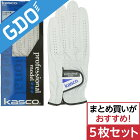 キャスコ KASCO ソフトシープ ゴルフグローブ メンズ プロフェッショナルモデルグローブ PT-300 5枚組[枚セット まとめ買い メンズ 男性 ユニセックス ]