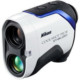 【レーザー ファインダー】 ニコン NIKON クールショット COOLSHOT PRO II STABILIZED 2021年 プロ2 手振れ補正 距離計 距離測定器 距離計測器 ゴルフ 送料無料