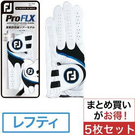 送料無料 フットジョイ Foot Joy プロフレックス ゴルフグローブ メンズ 左利き用 レフティ 5枚セット