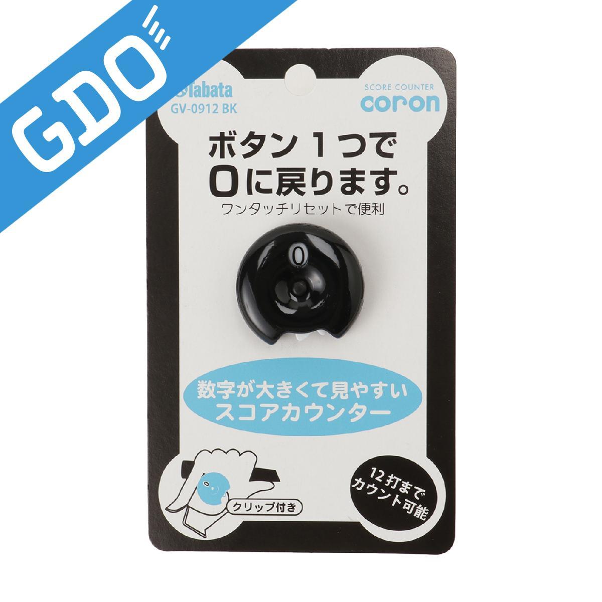 【最大2,000円OFFクーポン配布中】タバタ Tabata スコアカウンター coron GV-0912
