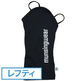 マンシングウェア Munsingwear ENVOY 手甲