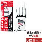 キャスコ KASCO GDO限定 PT100グローブ ゴルフグローブ 5枚セット