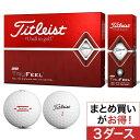 タイトリスト TITLEIST TRUFEEL ボール 3ダースセット