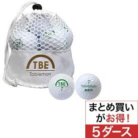 飛衛門 TOBIEMON メッシュバッグ入り ゴルフボール 5ダースセット [まとめ買い ついで買い 即納 あす楽]