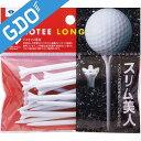 【最大2,000円OFFクーポン配布中】ダイヤゴルフ DAIYA GOLF リプロティー ロング70mm TE-432