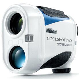 ニコン NIKON COOLSHOT PRO STABILIZED[GSP ナビ 距離測定器 レーザー 高低差 計測器 ファインダー クールショット]