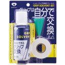 ダイヤゴルフ DAIYA GOLF グリップ交換用スプレーセット OL-402[ゴルフ用品 ゴルフ リペア用品 gdo]