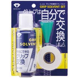 ダイヤゴルフ DAIYA GOLF グリップ交換用スプレーセット OL-402