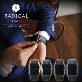 radical straps イタリアンレザー スマートウォッチ 日本製 applewatch apple watch アップルウォッチ 高級バンド ブランド レザー 革 牛革 dバックル ステンレス 6 5 4 seオーダー 高級 メンズ レディース おすすめ 2020 44 40