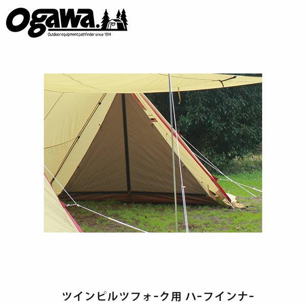 小川キャンパル ツインピルツフォーク用 ハーフインナー テント オプション 3567 OGAWA CAMPAL OGA3567 国内正規品
