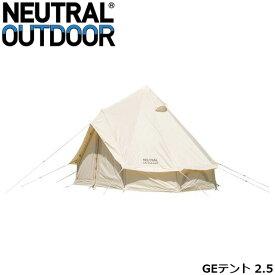 送料無料 NEUTRAL OUTDOOR ニュートラルアウトドア GEテント 2.5 NT-TE01 テント 2.5m 2人用 3人用 アウトドア キャンプ ファミリー UVカット ゲル型 ワンポール アウトドア用品 キャンプ用品 イベント バーベキュー BBQ 日よけ NTTE01