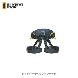 SINGING ROCK シンギングロック シットワーカー3D スタンダード バックル SR0932
