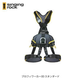 SINGING ROCK シンギングロック プロフィワーカー3D スタンダードバックル SR0945